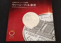 ウィーン 銀貨1.50ユーロ 買取.png
