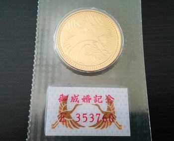 御成婚記念5万円金貨.png