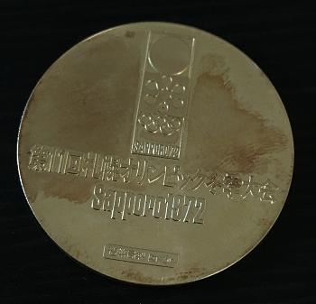 札幌オリンピック冬季大会メダル.png