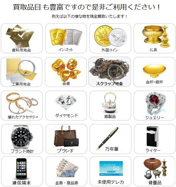 貴金属・時計・ブランド高価買取.png