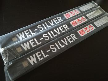 銀ろう買取 WEL-507.png