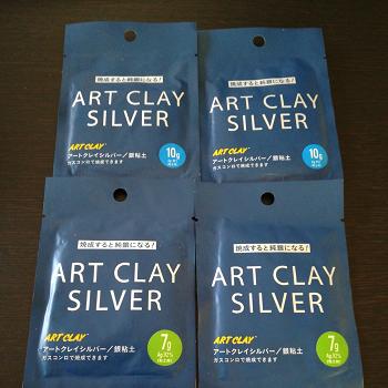 銀粘土 アートクレイシルバー.png