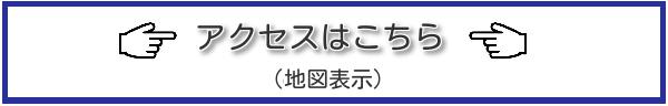 さいたま市緑区アクセス.png