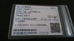 ダイヤ買取 0.361ct G VS-1 EXCELLENT.png