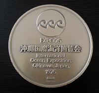 沖縄国際海洋博覧会の銀メダル.png