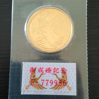 皇太子殿下御成婚記念 五万円金貨買取.png