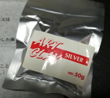 銀粘土買取 アートクレイ.png
