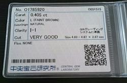 0.405ct 中央宝石研究所 ダイヤ買取.png