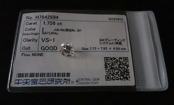 1.756ctダイヤモンドルース高価買取.png