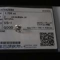 1.7ct大粒ダイヤモンド買取 中央宝石研究所ソーティング付き