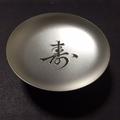 老人の日記念 純銀の銀杯買取|買取価格 3,031円