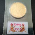 皇太子殿下御成婚記念5万円金貨を買取ます!