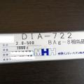 銀72% BAg-8相当の銀ロウを買取|水野ハンディーハーマン製